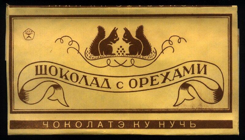 Шоколад с орехами 1976 (1).jpg