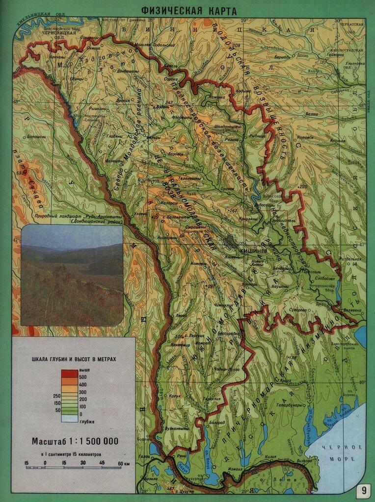 Молдавия - физическая карта