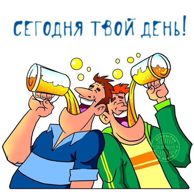 С Днем Пивовара! Сегодня твой день!