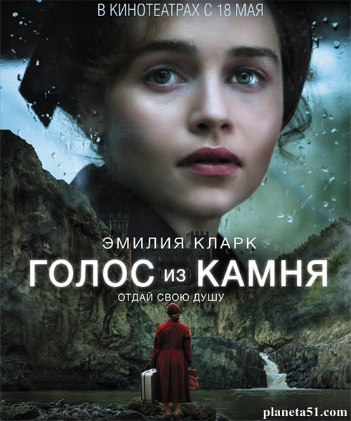 Голос из камня / Voice from the Stone (2017/WEB-DL/WEB-DLRip)