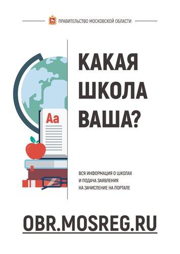 Вся информация о школах и подача заявления на зачисление