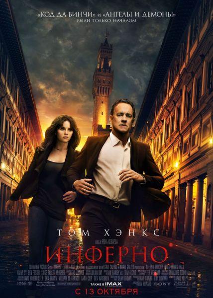 ������� / Inferno (2016)