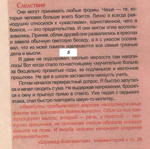 (стр 2-2) отрезок 5