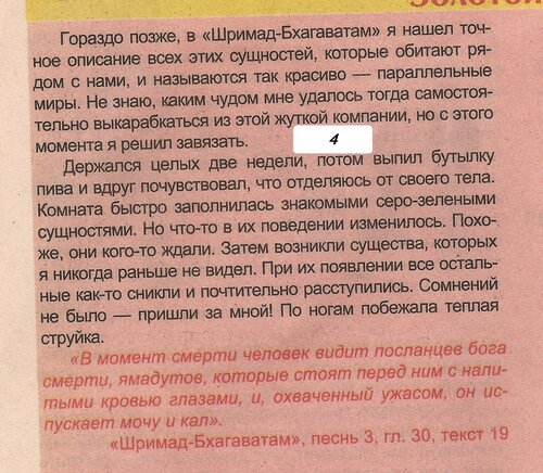 (стр 2-1) отрезок 4