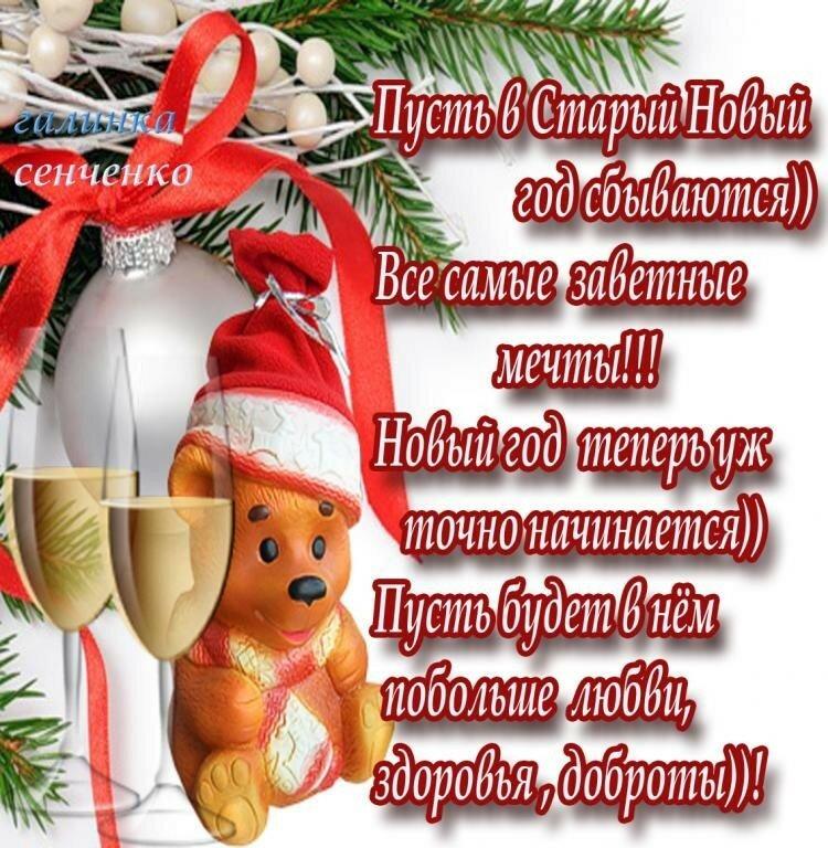 Поздравление в старым новым годом