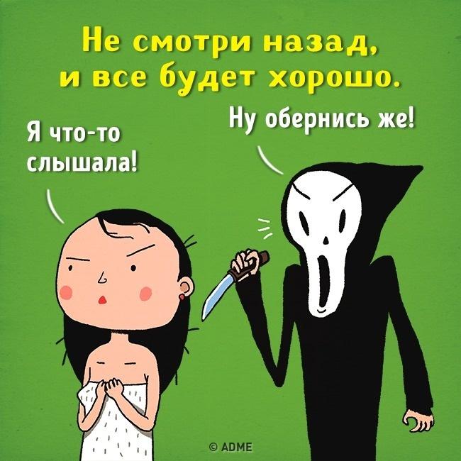 Инструкция повыживанию вусловиях фильма ужасов