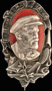 1924 г. Траурный знак «В.И. Ленин – вождь науки»