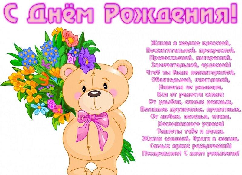 День рождения поздравления ребенку в прозе