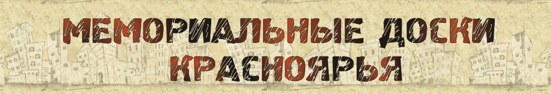 Мемориальные доски Красноярья