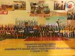 Открытый Кубок по волейболу среди команд девушек 2003-2004 ггр., посвященный 74-й годовщине разгрома немецко-фашистских войск под Сталинградом.