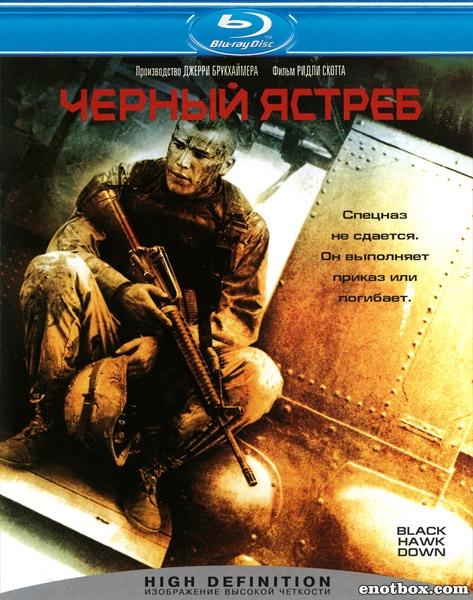 Черный ястреб / Падение Черного Ястреба / Black Hawk Down (2001/BDRip/HDRip)