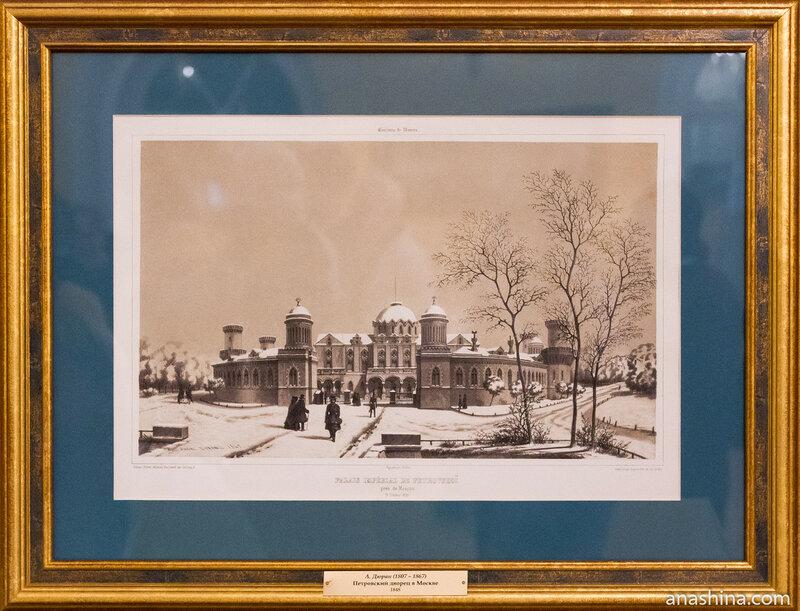 А.Дюран. Петровский дворец в Москве, 1848 год