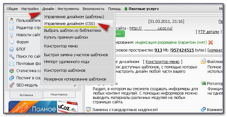 юкоз внести изменения в шаблон с помощью таблицы стилей css1.jpg