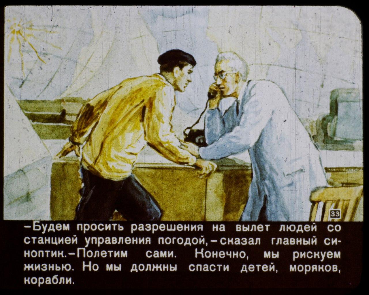2017-й год глазами советских людей из 60-го года
