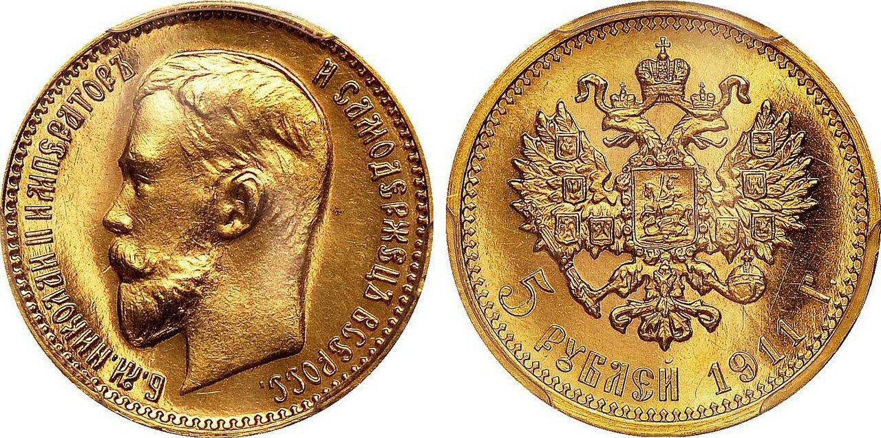 1911. 5 рублей. Николай II
