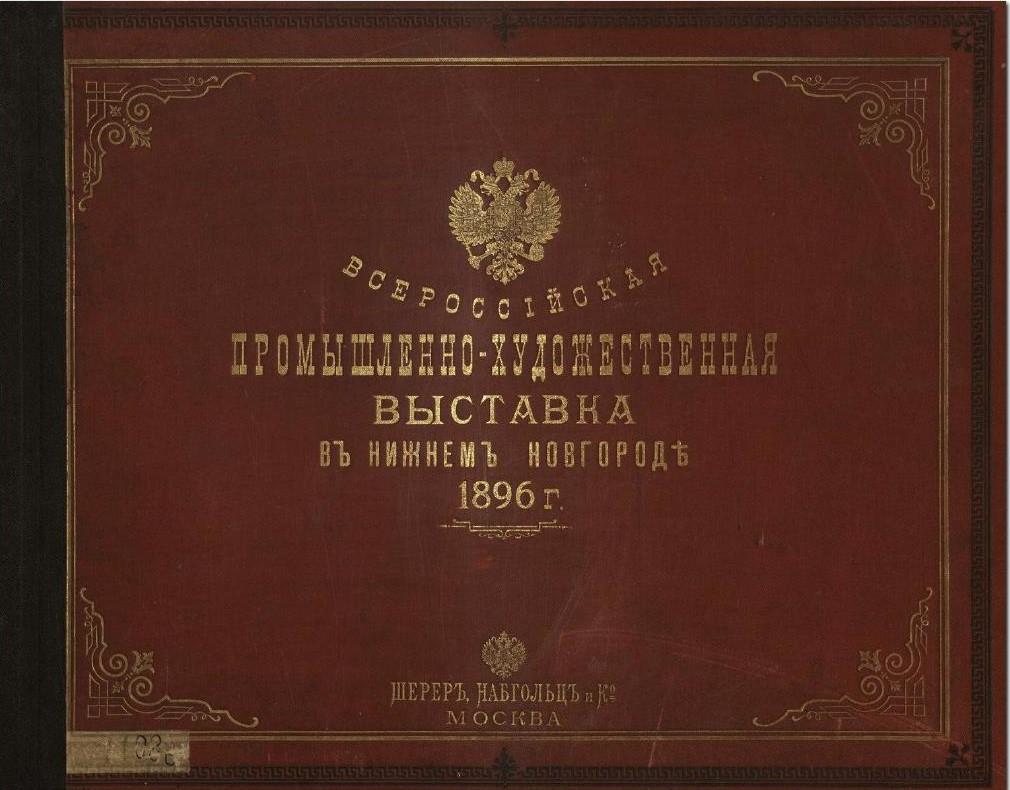 1896. Всероссийская промышленно-художественная выставка в Нижнем Новгороде. Часть 1