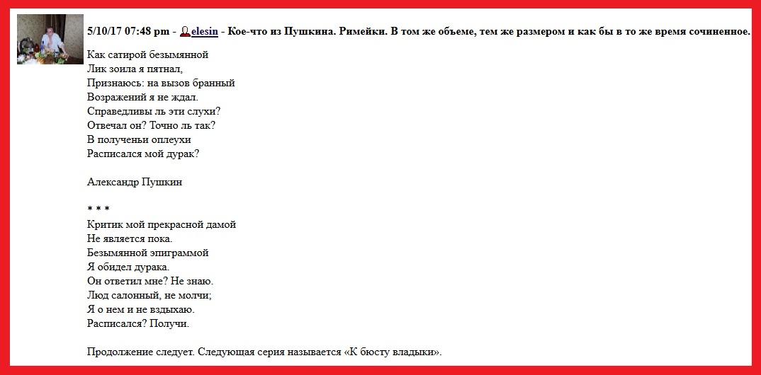 Лесин, Пушкин, повторение поста, перекрытие