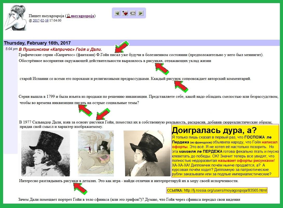 Госпожа, Гойя, Искусство, ЛЖР,сексоты, Аноны(1)