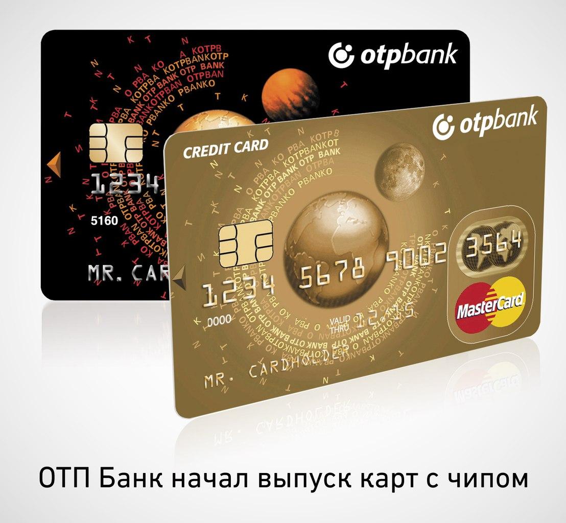 Преимущества получение кредитов в OTП банке