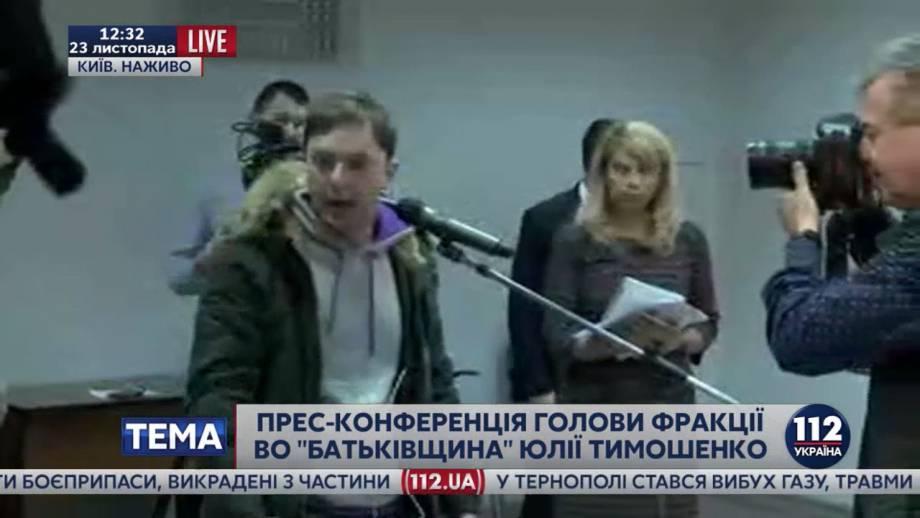 """Скандал на пресс-конференции Тимошенко: """"Успокойте свою шестерку! Уберите руки! Вы должны отвечать за свои слова! Вы сейчас врете!"""". ВИДЕО"""