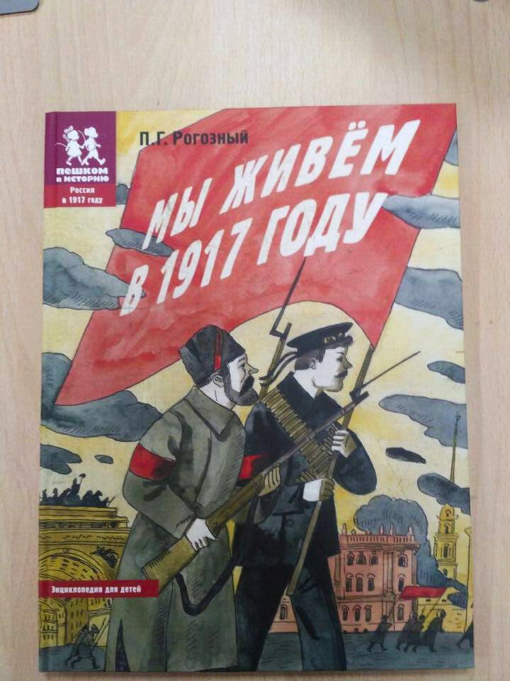 Энциклопедия 1917 (2).jpg