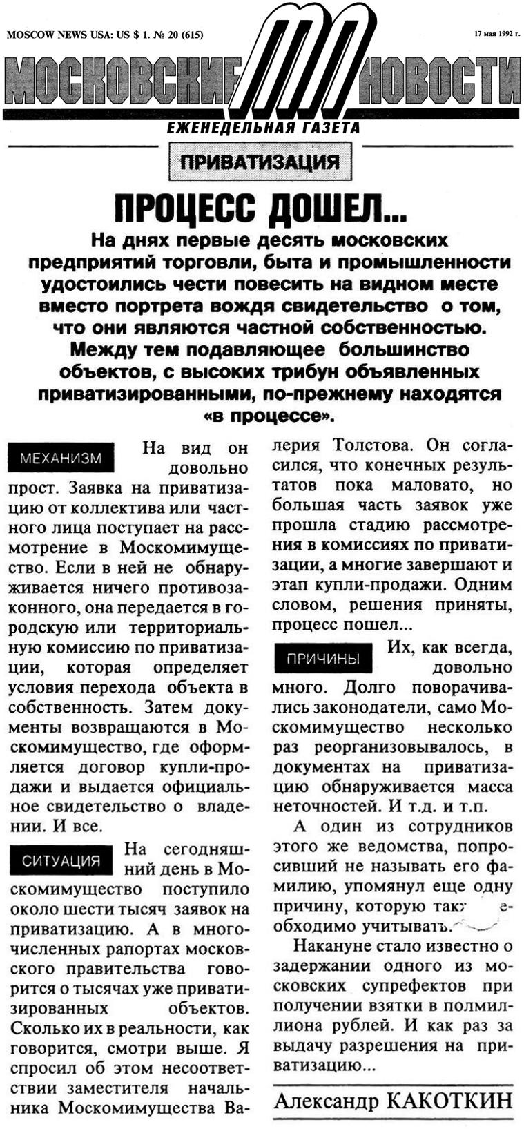 19920517-Московские новости-Процесс дошел