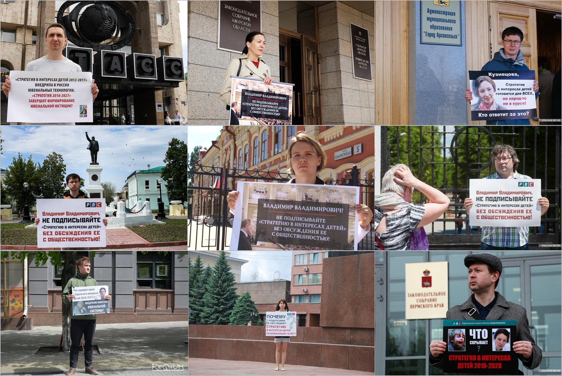 Пошла волна протестных пикетов против необсужденной Стратегии детства. pic4