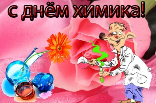 С Днем Химика! Пусть работа приносит удовольствие открытки фото рисунки картинки поздравления