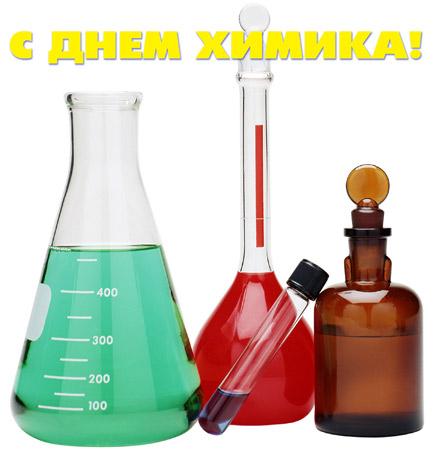 С Днем Химика! Растворы и колбы открытки фото рисунки картинки поздравления