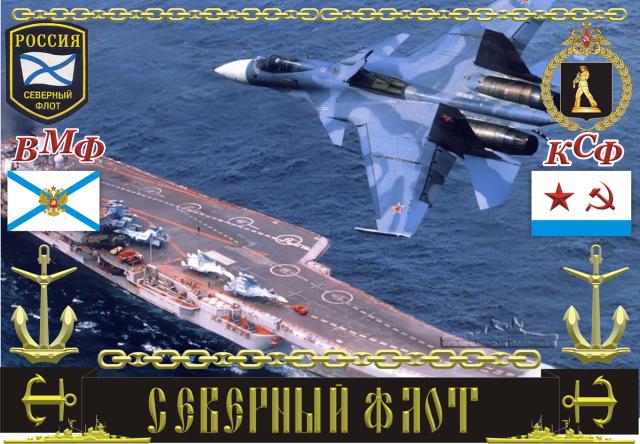18 мая День Балтийского флота ВМФ России! Северный флот