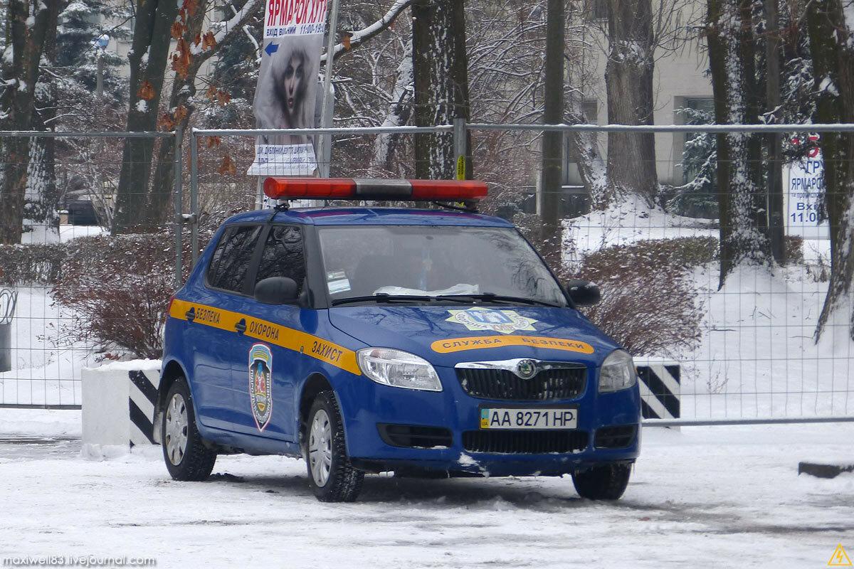 Škoda Fabia II - Служба охорони
