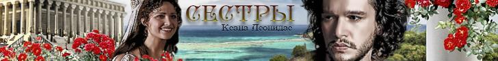 "Ксана Леонидас ""Сестры"" Роман завершен"