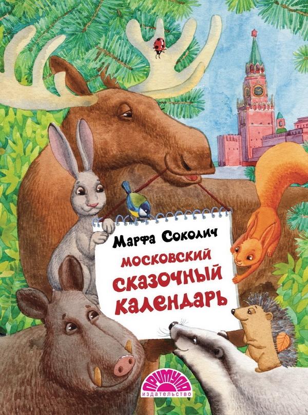 mosk_skaz_kalen_obl600 (1).jpg