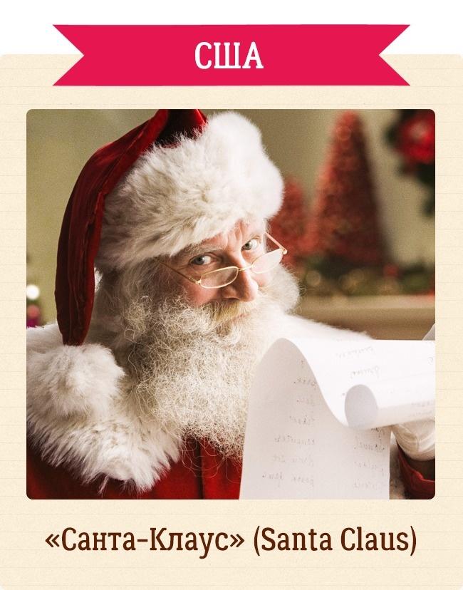 Как называют Деда Мороза вразных странах мира (15 фото)