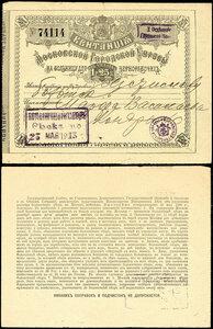 1913 г. Московская городская управа. Квитанция об уплате больничного сбора. 1 рубль 25 копеек.