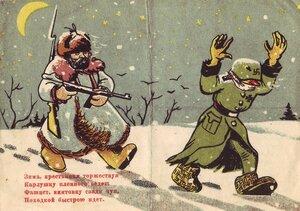 1943. Новогодняя ночь в партизанском краю