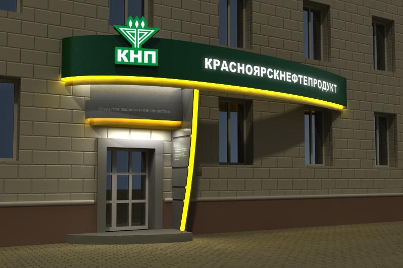 Виктор Толоконский объяснил  планы поприватизации «Красноярскнефтепродукта»