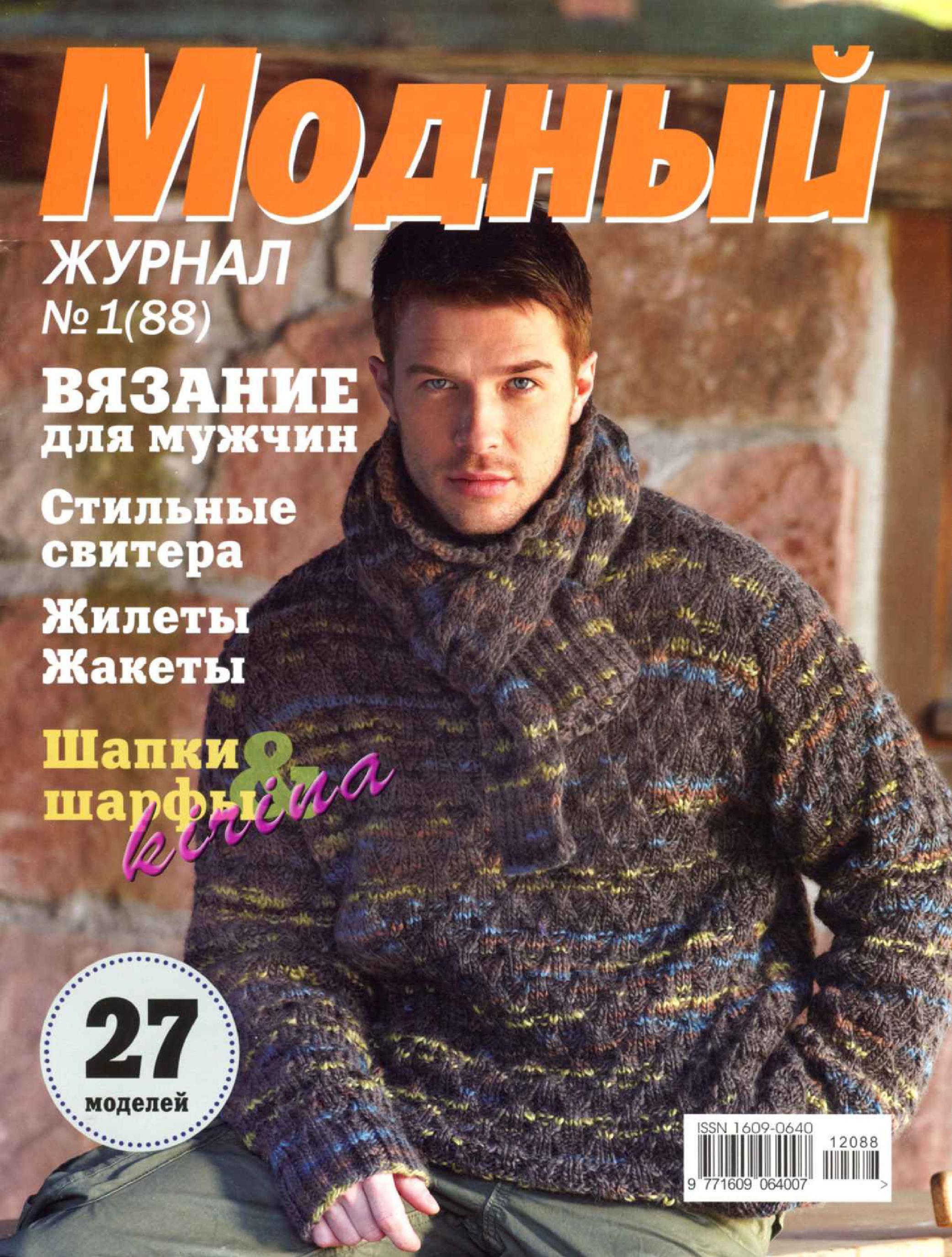 «Модный журнал» Вязание для мужчин №1(88) 2012г