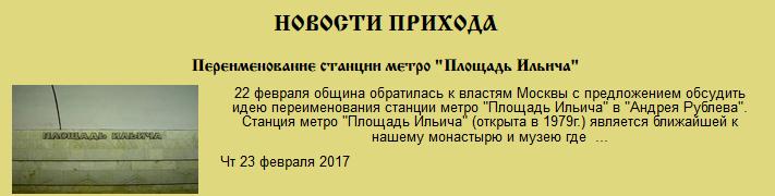20170223-Переименование станции метро Площадь Ильича