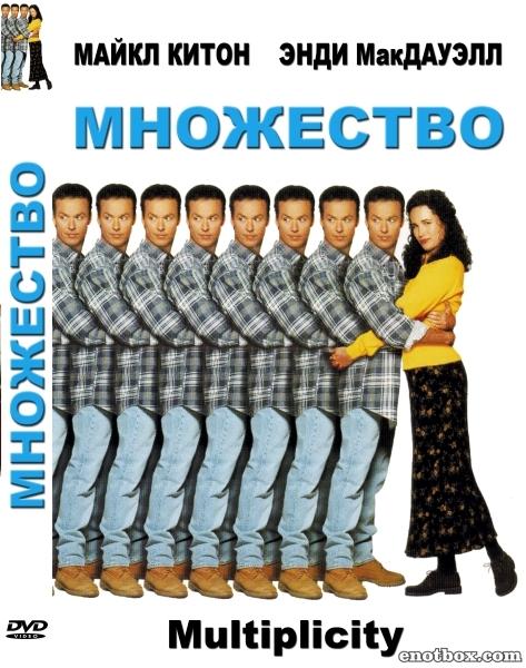Множество / Multiplicity (1996/HDTV/HDTVRip)