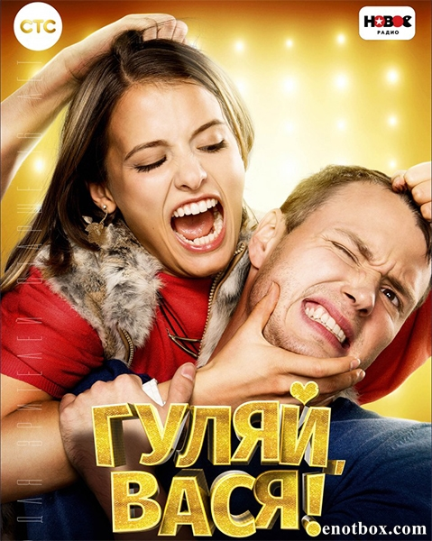 Гуляй, Вася! (2017/WEB-DL/WEB-DLRip)