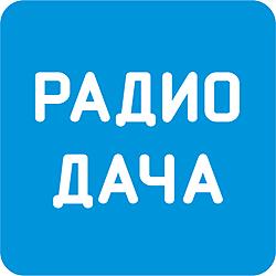 «Радио Дача» приглашает на гала-концерт «Песня года 2018» - Новости радио OnAir.ru