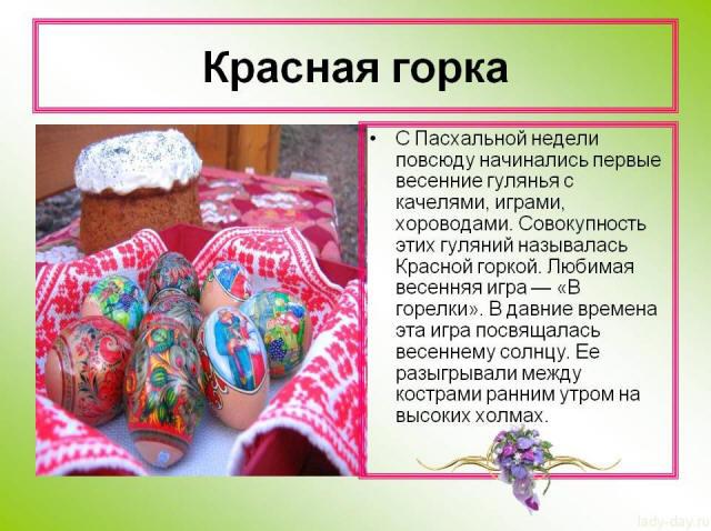 0011-011-Krasnaja-gorka.jpg