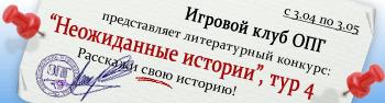 """Литературная игра игрового клуба ОПГ """"Неожиданные истории"""". Тур IV"""