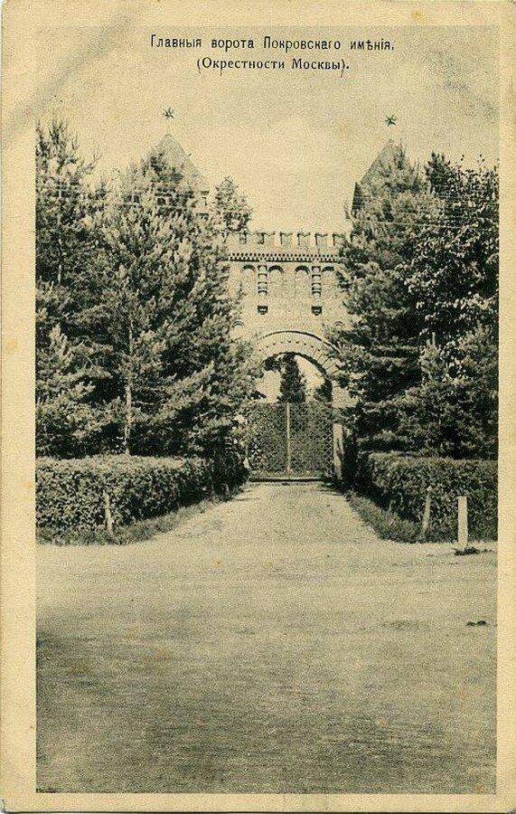 Главные ворота Покровского имения 1900-е.jpg