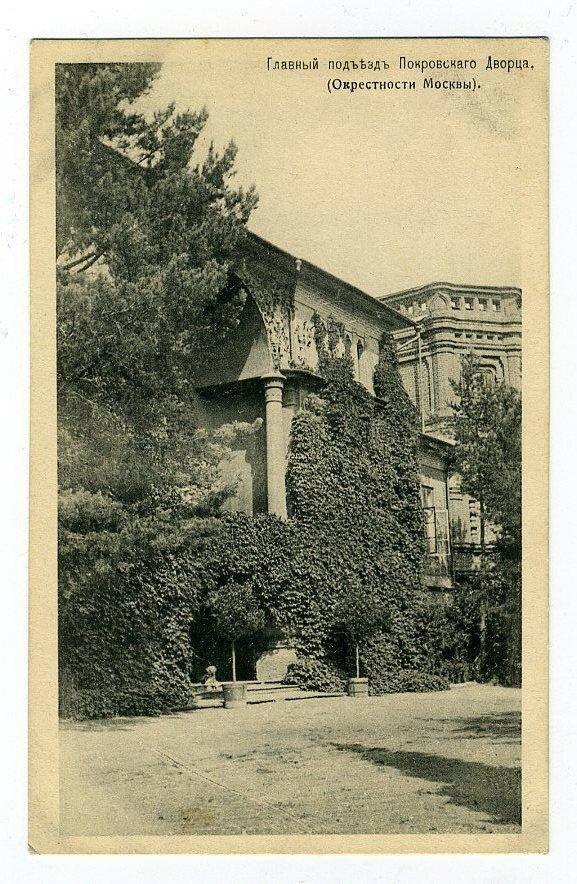 74253 Главный подъезд Покровского дворца 1880-е.jpg