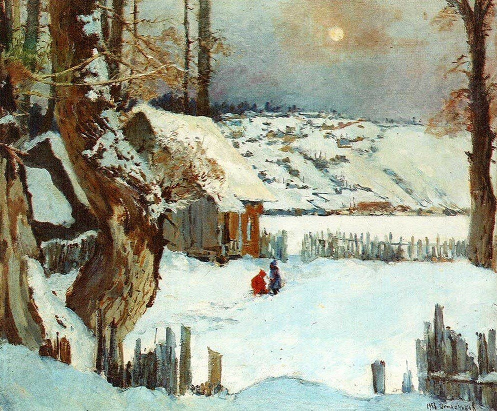 Борис Федорович Домашников. Зимка. 1953.jpg