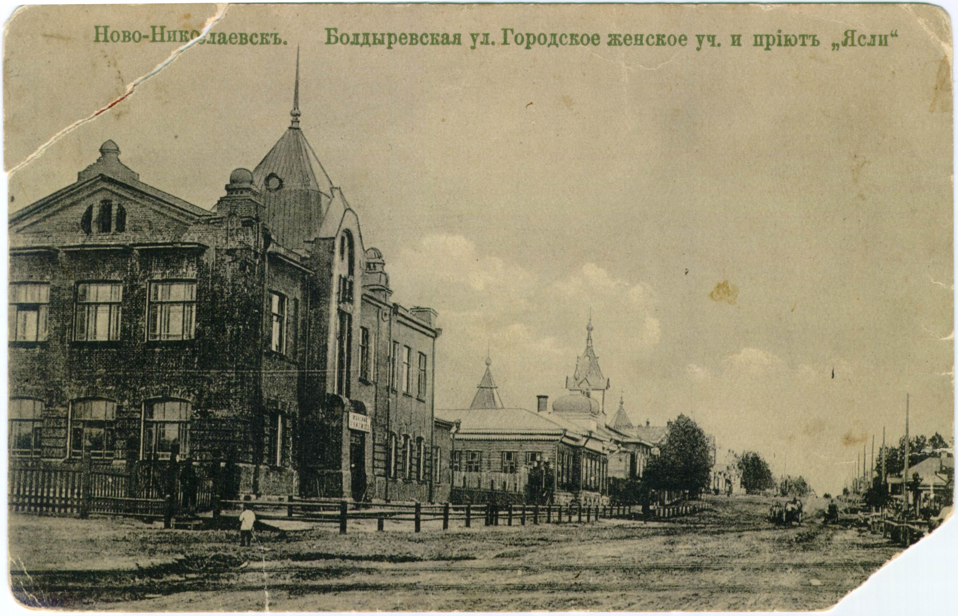 Болдыревская улица. Городское женское училище и приют «Ясли»