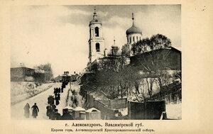Царева гора. Александровский Христорождественский собор