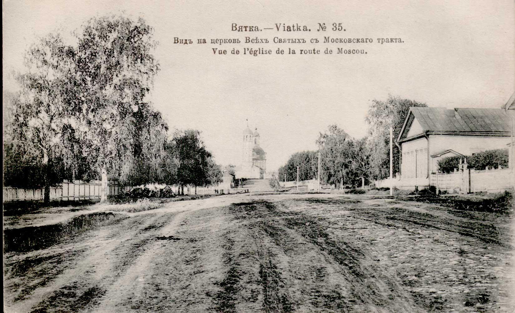 Всехсвятская церковь. Вид с Московского тракта